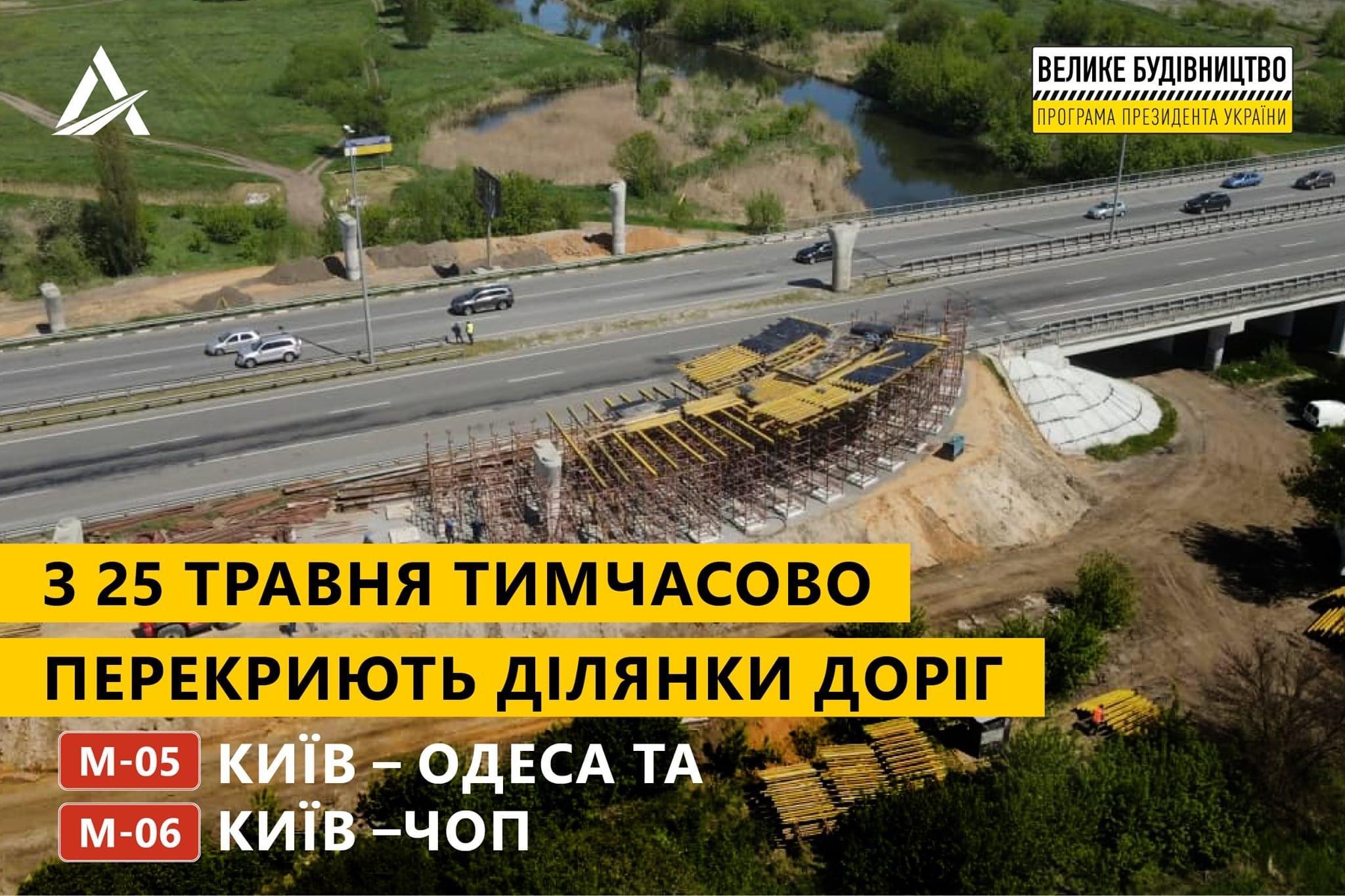 Увага! На Київщині часткове перекриття доріг!