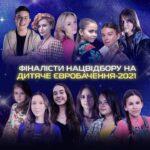 Дівчата з Білої Цекви ввійшли до фіналу Національного відбору на дитяче Євробачення